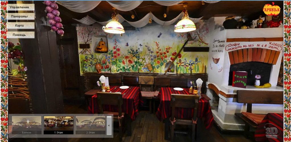 Ресторан Гарбузик