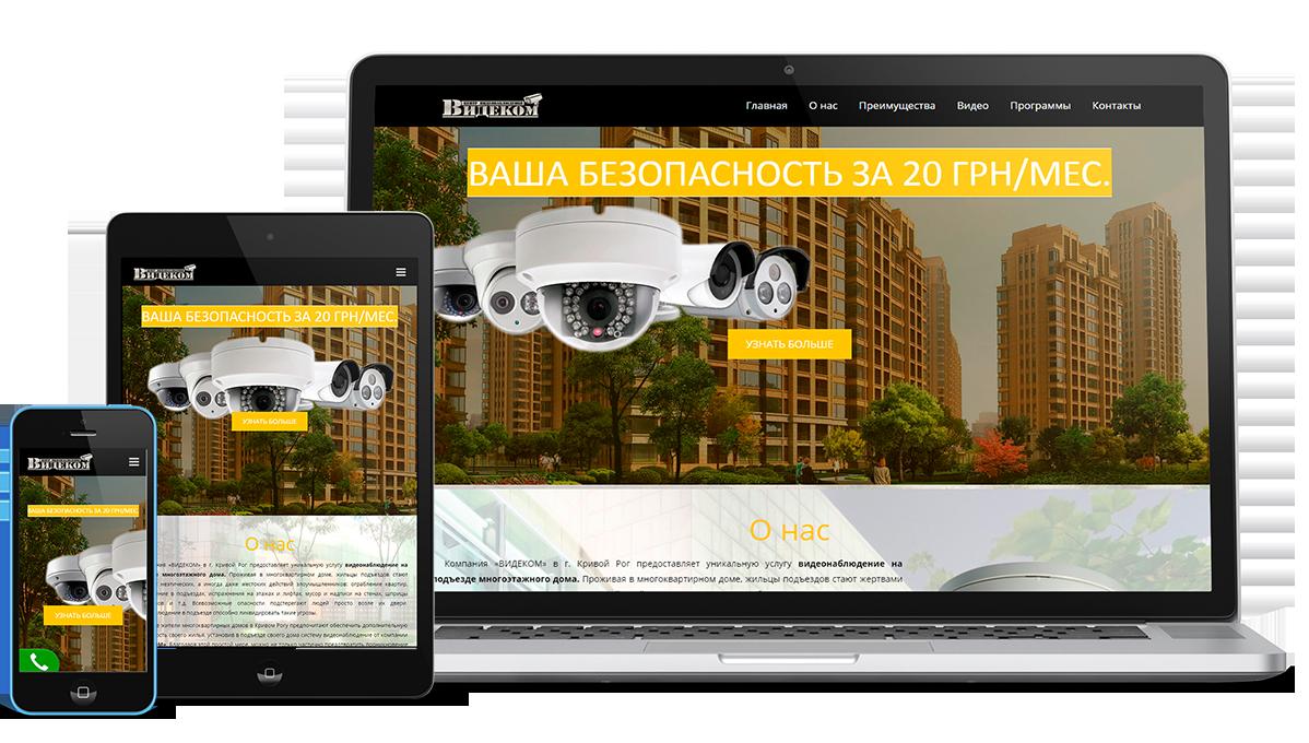 """Разработка сайта визитки компании """"Видеком"""" - 3DVision.com.ua"""