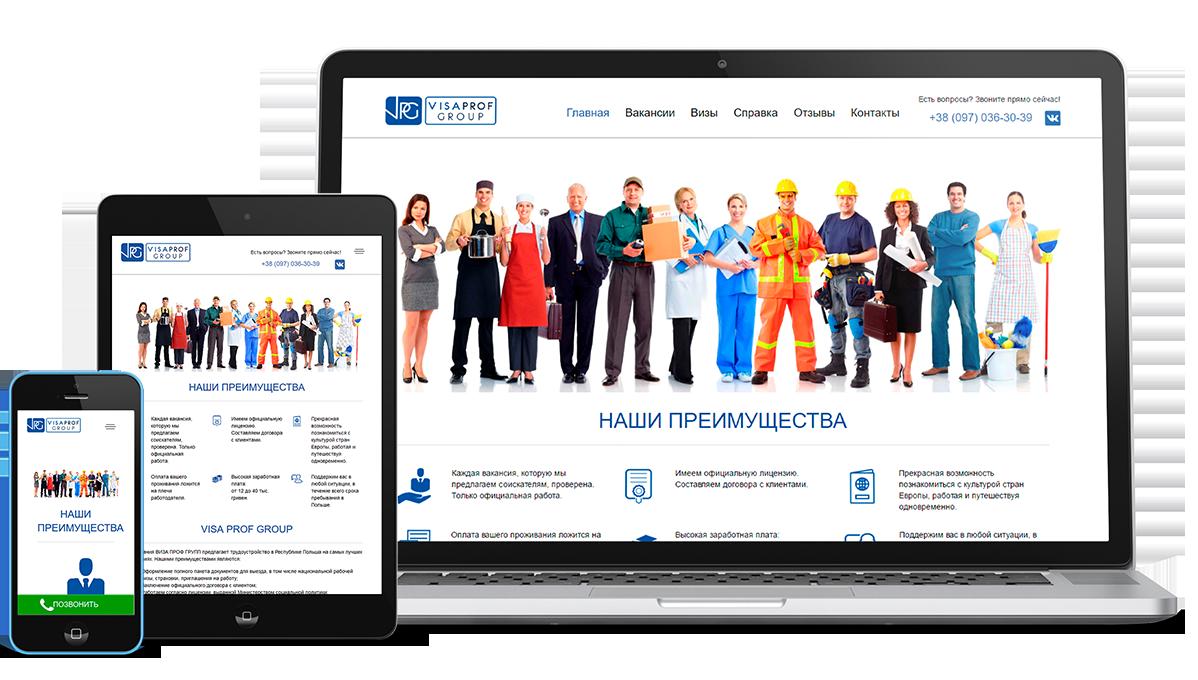 """Разработка сайта визитки компании """"ВизаПрофГрупп"""" - 3DVision.com.ua"""