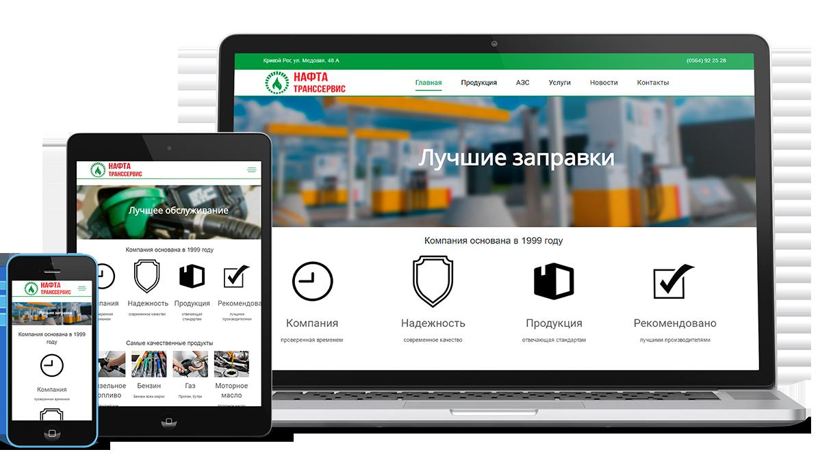 "Разработка корпоративного сайта компании ""НТС Oil"" - 3DVision.com.ua"