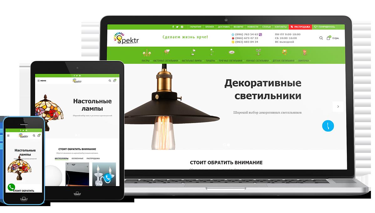 "Разработка интернет магазина ""СветСпектр"" - 3DVision.com.ua"