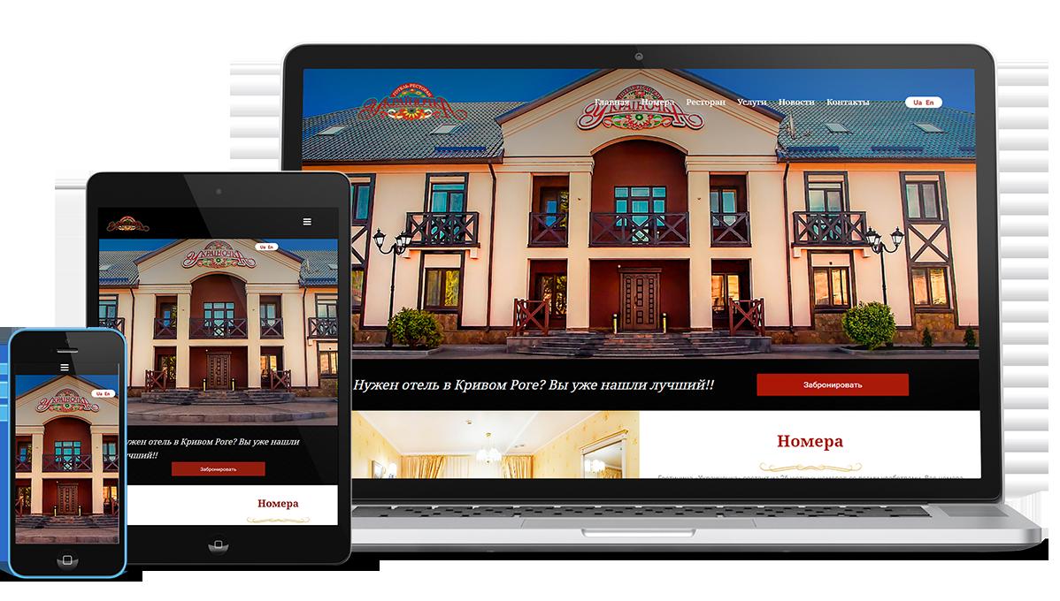 """Разработка сайта гостиницы """"Украиночка"""" - 3DVision.com.ua"""