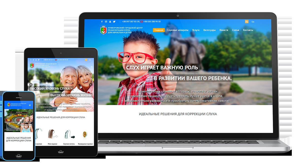 Корпоративный сайт Криворожскиго городского центра реабилитации слуха для взрослых и детей